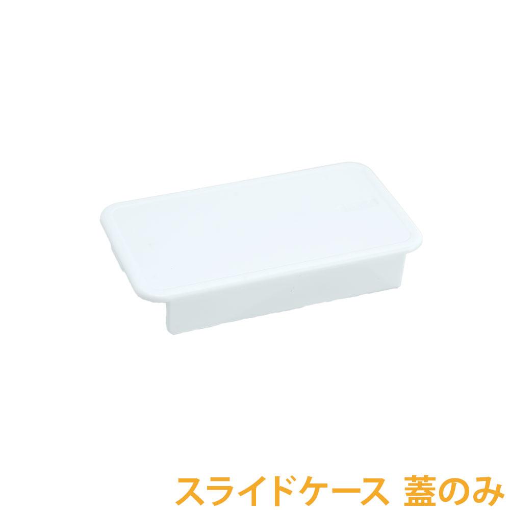 プラスチックスライドケース