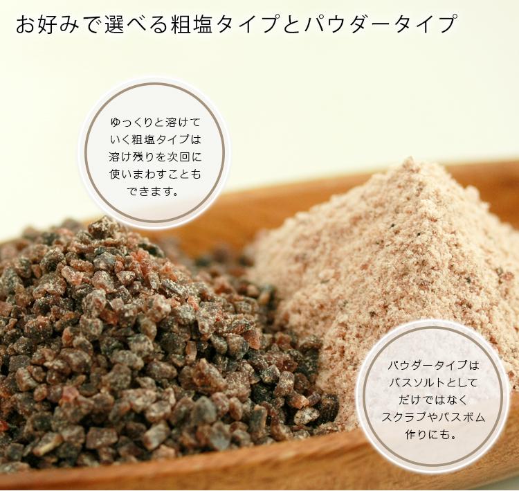 【送料無料】ヒマラヤ岩塩 ブラックソルト 5kg 粗塩タイプ【スプーン・オーガンジーポーチ・選べるプレゼント付き!】【tk】