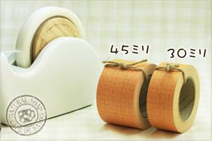 クラフト紙テープ30mm 赤方眼 【倉敷意匠計画室】
