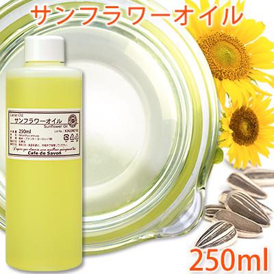 精製サンフラワーオイル 250ml【手作り石鹸/手作りコスメ/キャリアオイル/ヒマワリ油/ひまわり】