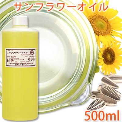 精製サンフラワーオイル 500ml【手作り石鹸/手作りコスメ/キャリアオイル/ヒマワリ油/ひまわり】