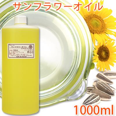 精製サンフラワーオイル 1L【手作り石鹸/手作りコスメ/キャリアオイル/ヒマワリ油/ひまわり】