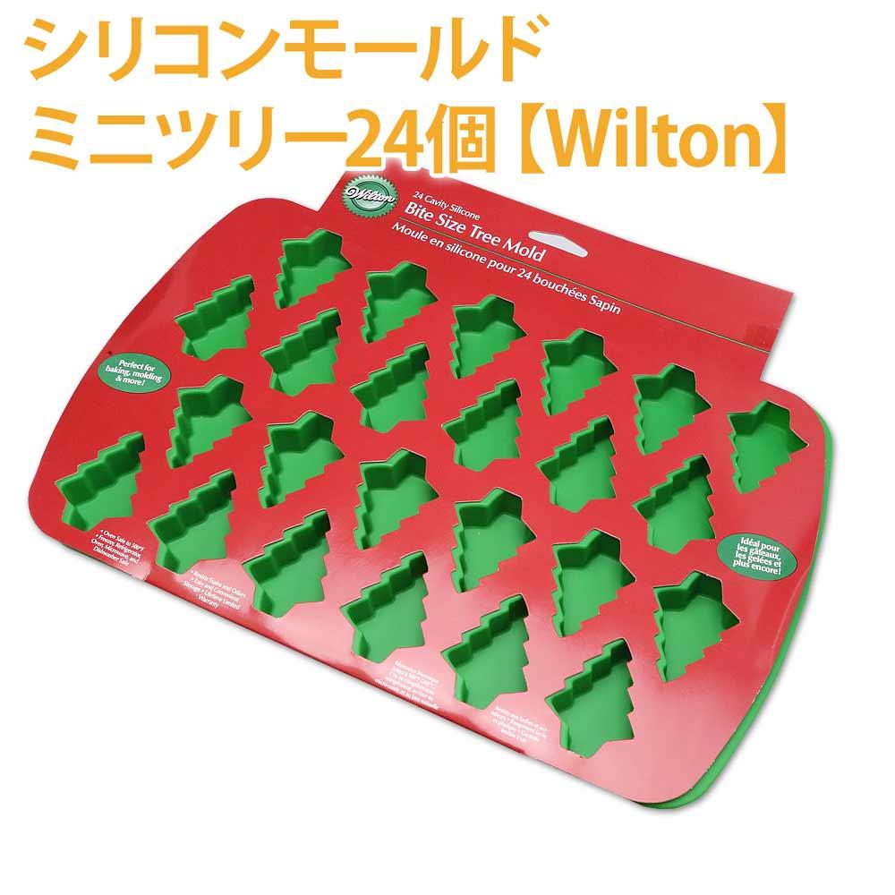 シリコンモールド ミニツリー 24個 【Wilton】 【製菓/ソープモールド/手作り/石鹸/型】【bd】