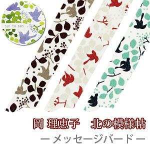 マスキングテープ メッセージバード 3色セット【ポストお届け可/6】【マステ】