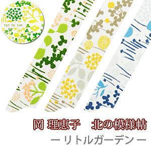 マスキングテープ リトルガーデン 3色セット【ポストお届け可/6】【マステ】