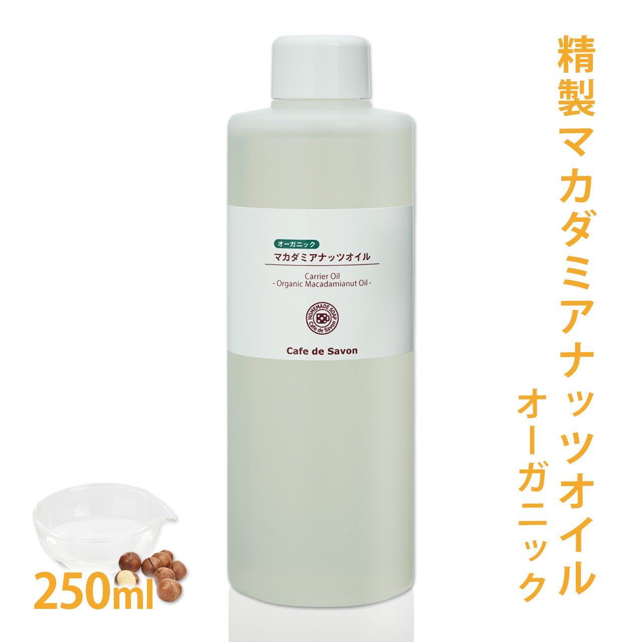 オーガニック 精製マカダミアナッツオイル 250ml 【マカデミアナッツ】