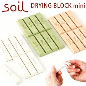 ドライングブロック ミニ soil 【ソイル】【ポストお届け可/25】