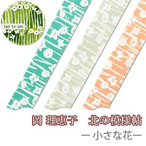 マスキングテープ 小さな花 3色セット【ポストお届け可/6】【マステ】