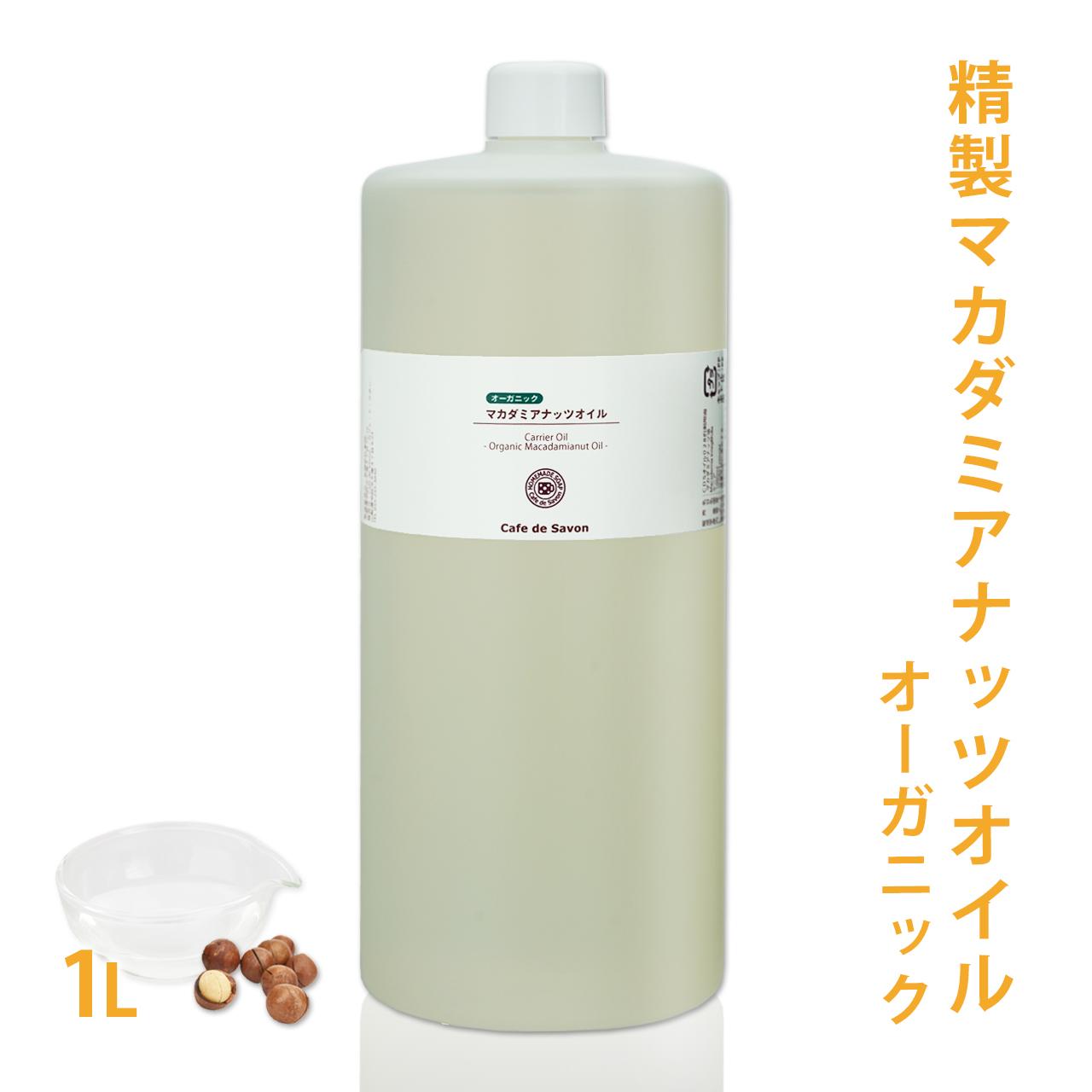オーガニック 精製マカダミアナッツオイル 1L 【マカデミアナッツ】