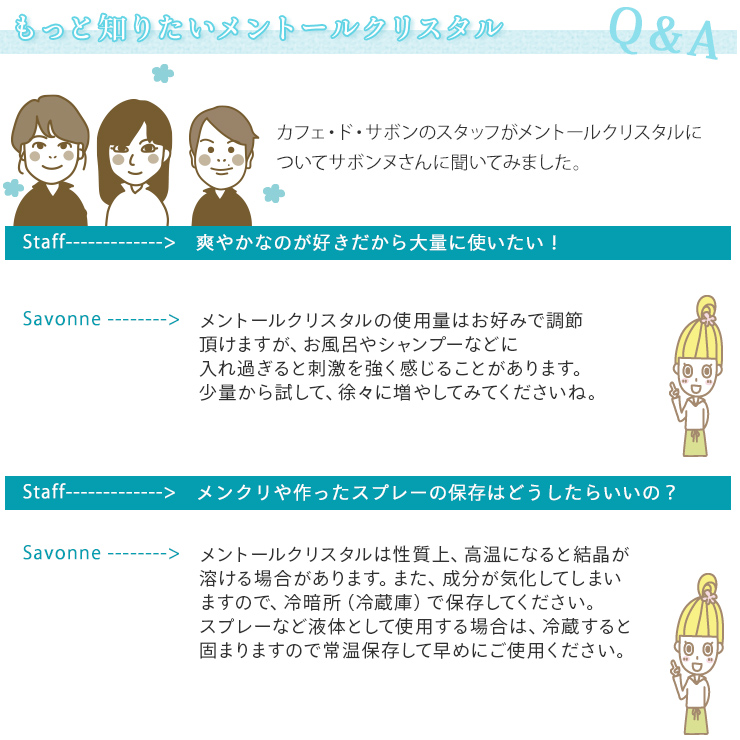 メントールクリスタル(ハッカ脳) 50g 【ポストお届け可】