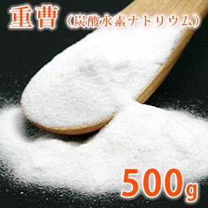 【ポストお届け可/45】重曹(ベーキングソーダ)500g