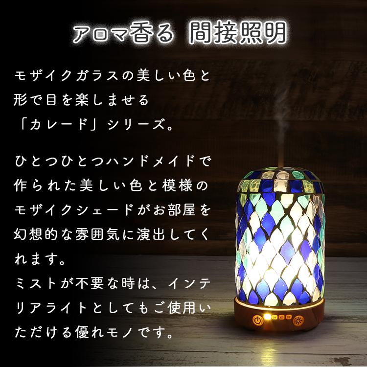 カレード ライティングアロマディフューザー【ディフューザー/カレード/キシマ/アロマ/アロマライト/ガラス/アロマテラピー】