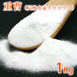 【ネコポス送料無料】重曹(ベーキングソーダ)1kg【ポストお届け可】