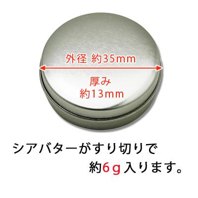 メンタム缶 SS【ポストお届け可/2】
