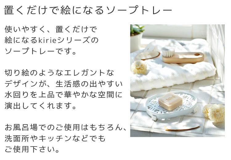 【ポストお届け可/8】ソープトレー キリエ ホワイト