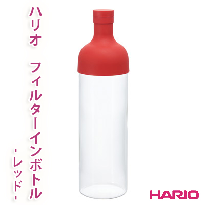 ハリオ フィルターインボトル - レッド -750ml【HARIO】