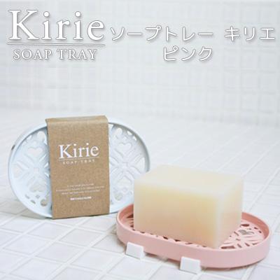 【ポストお届け可/8】ソープトレー キリエ ピンク
