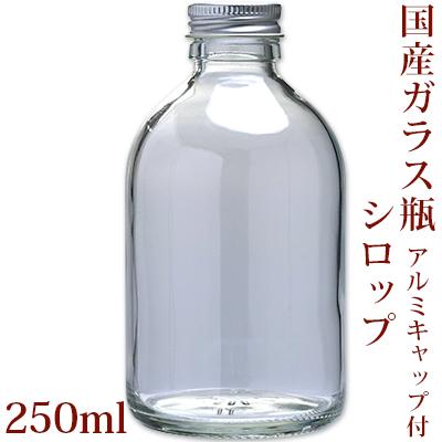 国産ガラス瓶 シロップ 250ml