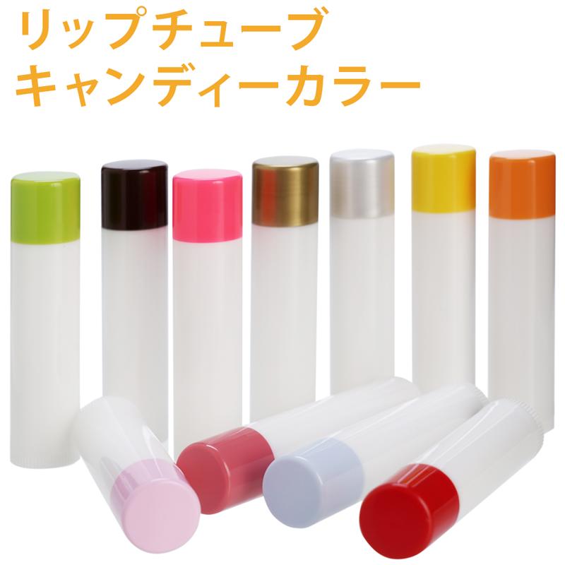 リップチューブ キャンディーカラー 【リップクリーム容器】【ポストお届け可/1】