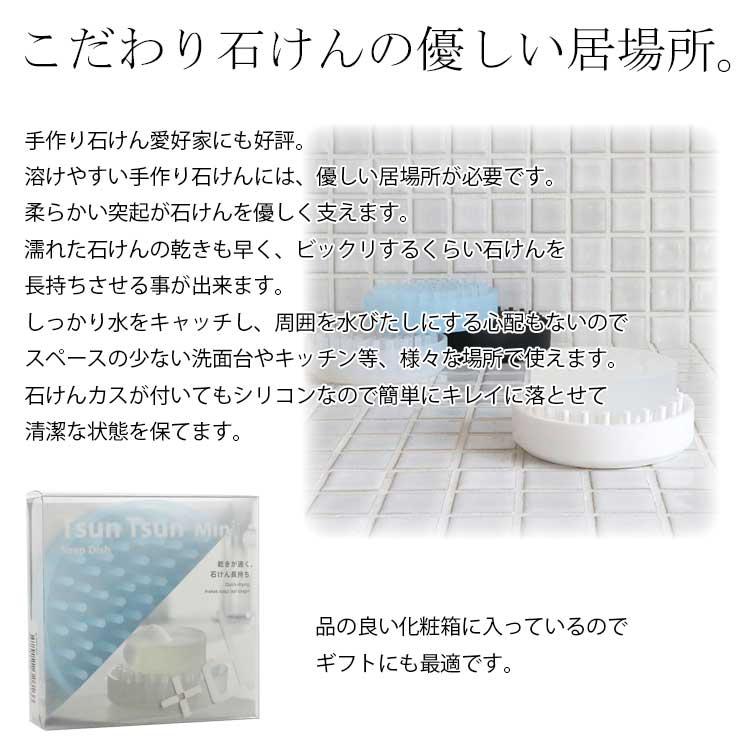 TsunTsun mini ツンツン ミニ ソープディッシュ +d プラスディー 【石鹸置/石鹸台/石けん置/石けん台】
