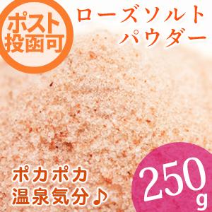 ヒマラヤ岩塩 ローズソルト 250g パウダータイプ【ポストお届け可/25】