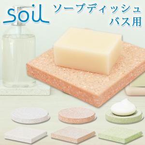 ソープディッシュ フォーバス soil【ソイル】 お風呂用