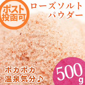 ヒマラヤ岩塩 ローズソルト 500g パウダータイプ【ポストお届け可/50】