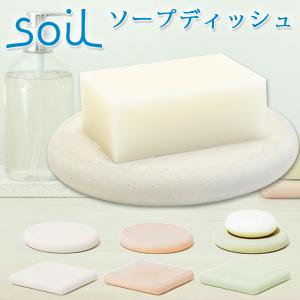ソープディッシュ soil【ソイル】 洗面台用