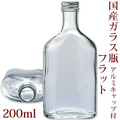 国産ガラス瓶 フラット 200ml