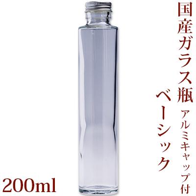 国産ガラス瓶 ベーシック 200ml