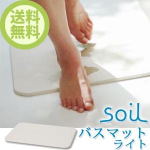 バスマット soil 【ソイル】 ライト
