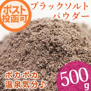 ヒマラヤ岩塩 ブラックソルト 500g パウダータイプ【ポストお届け可/50】
