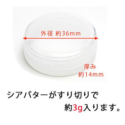 軟膏容器 S【ポストお届け可/2】
