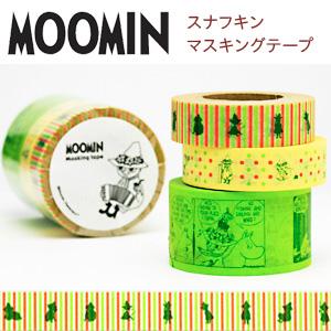 ムーミン マスキングテープ3巻セット スナフキン【マステ】