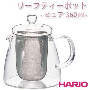 【52%オフ】 ハリオ リーフティーポット ピュア 360ml [CHEN-36T]【HARIO】