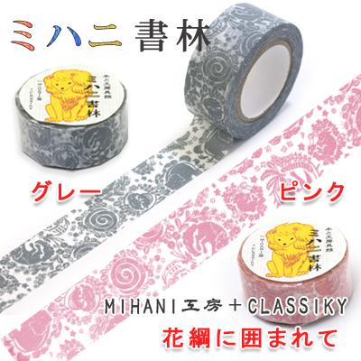 【ポストお届け可/2】マスキングテープ 『MIHANI工房+classiky 花綱にかこまれて(グレー/ピンク)』【マステ】