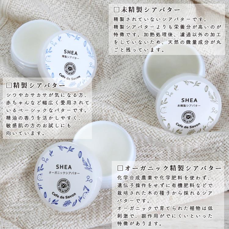 カフェ・ド・サボン 精製シアバター(ジャータイプ) 30g【スキンケア/手作り石けん/手作り石鹸/ノンケミカル/無添加/手作りコスメ】