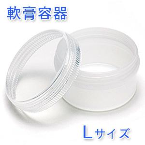 軟膏容器 L