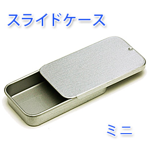 ミニスライドケース【ポストお届け可/1】