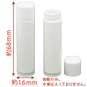 リップチューブ ホワイト 1本 【リップクリーム容器】【ポストお届け可/1】