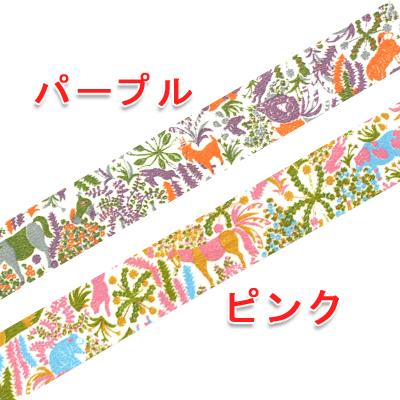 【ポストお届け可/2】マスキングテープ 『MIHANI工房+classiky 牧場(パープル/ピンク)』【マステ】