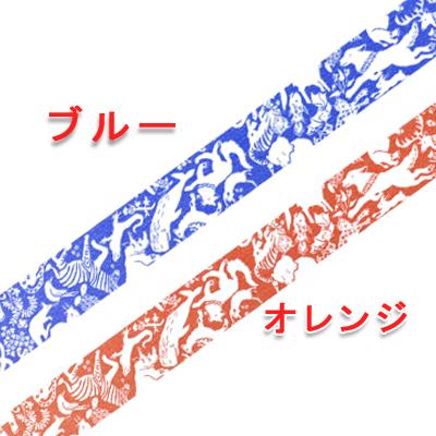 【ポストお届け可/2】マスキングテープ 『MIHANI工房+classiky なかま(ブルー/オレンジ)』【マステ】