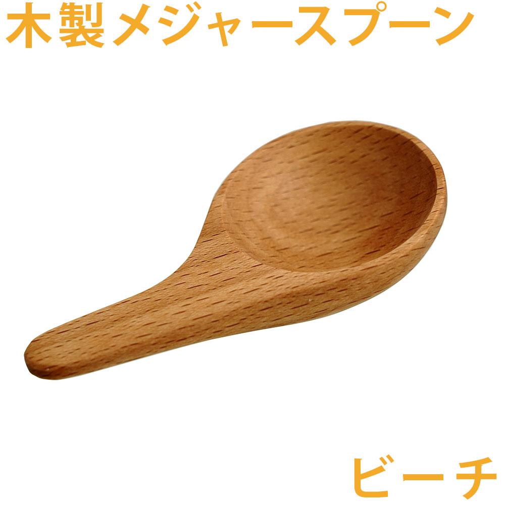 木製メジャースプーン 5g ビーチ [濃い木目]