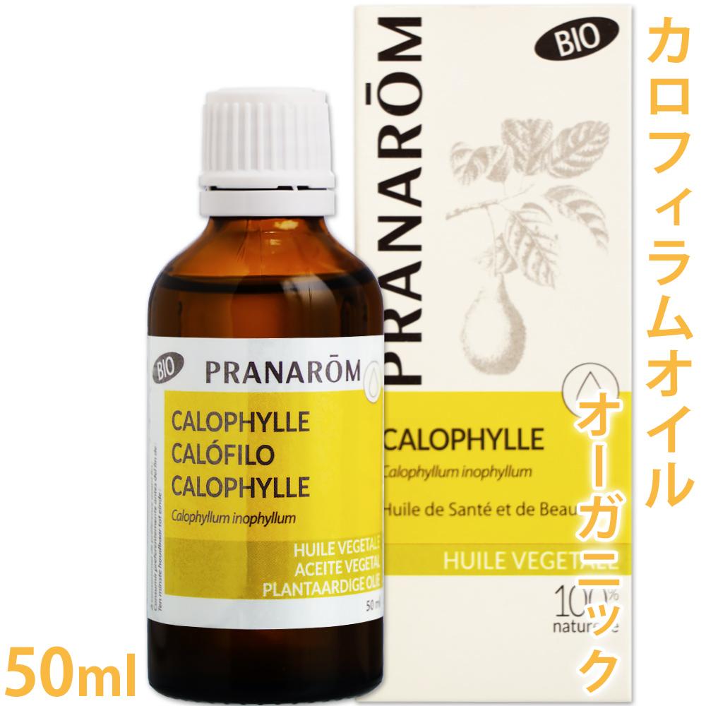 【プラナロム】 カロフィラムオイル 50ml 【送料無料】