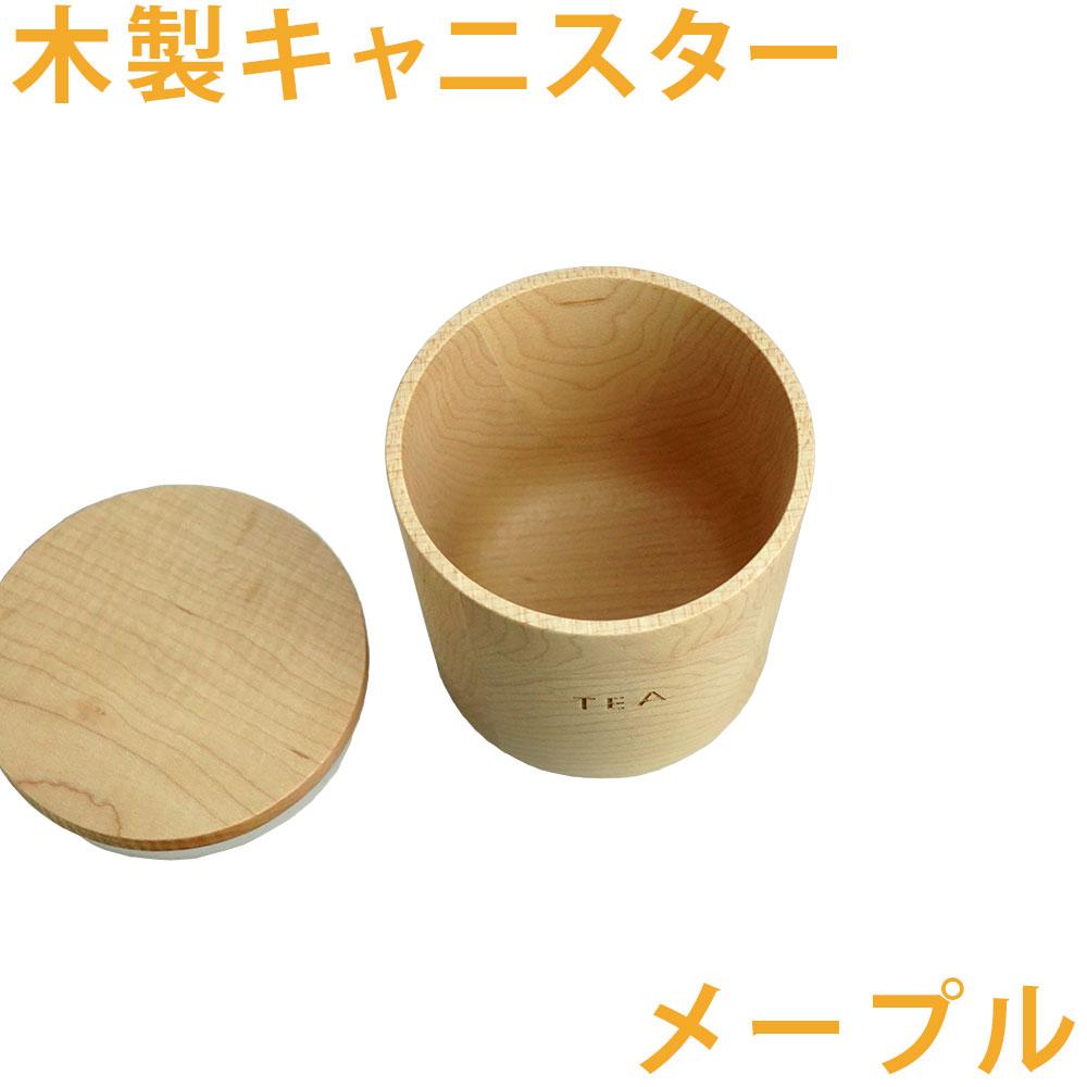 木製キャニスター ティー メープル[淡い木目]
