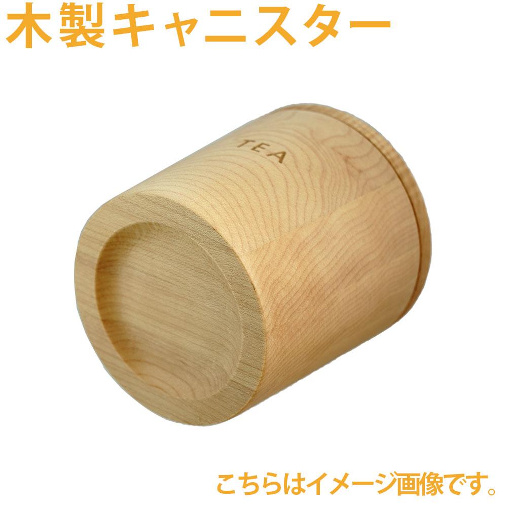 木製キャニスター ティー ビーチ[濃い木目]