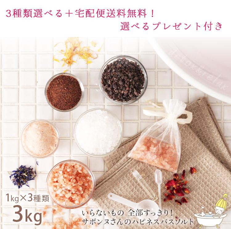 【送料無料】 5種類の中から3種類選べるお試しヒマラヤ岩塩 ローズソルト&ブラックソルト&クリスタルソルト パウダー・粗塩 各1kg(合計3kg)【tk】