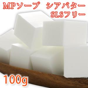 MPソープ [グリセリンソープ] ホワイト シアバター配合 SLSフリー 100g【ホワイト シアバター配合/手作り石けん/ハンドメイドソープ】