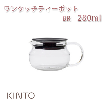 キントー ワンタッチティーポット 280ml BR  【ハーブ/ハーブティー/ティーポット/KINTO】 【RCP】