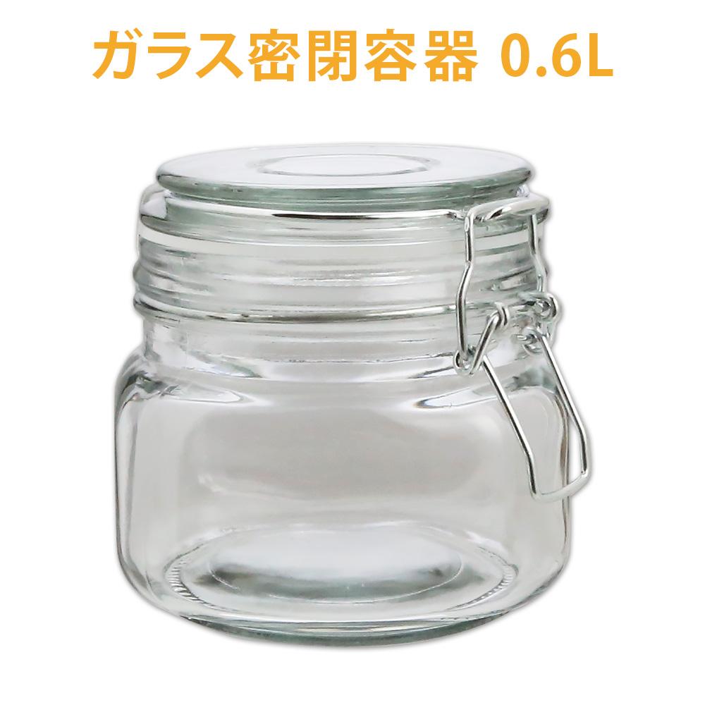 ガラス密閉容器 0.6L 【保存容器/ガラス容器/手作りコスメ/抽出/チンキ】
